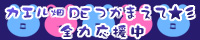 カエル畑DEつかまえて☆彡 応援中!