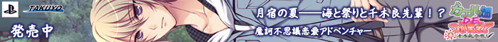 カエル畑DEつかまえて・夏 千木良参戦! 応援中!