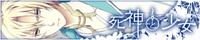 死神と少女/TAKUYO