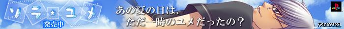 TAKUYO最新作「ソラユメ」応援中!