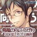 TAKUYO最新作「鳥篭の向こうがわ」応援中!